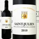 【最安値に挑戦!】メゾン・シシェル・サンジュリアン 2010【フランス 赤ワイン 750ml フルボディ 辛口 Saint-Julien Margaux】| お酒 パーティー わいん