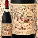 シャトー・デュ・ムール・デュ・タンドル・コート・デュ・ローヌ・ヴィラージュ・ヴィエイユ・ヴィーニュ 2013フランス 赤ワイン 750ml 辛口 Mourre du Tendre パーカー|フランスワイン ギフト 還暦祝い