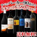 京橋ワインが厳選した正真正銘どれもパーカー【90点以上】獲得の銘醸ワインです!!