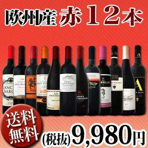 スタッフ 赤ワイン イタリア フランス スペイン ミディアムボディ