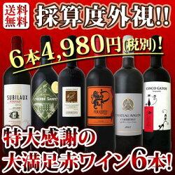 【送料無料】第64弾!採算度外視の謝恩企画!京橋ワイン厳選!特大感謝の大満足赤ワイン6本セット!!