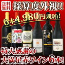 【送料無料】第74弾!採算度外視の謝恩企画!京橋ワイン厳選!特大感謝の大満足赤ワイン6本セット!!|還暦祝い ワインセット