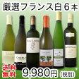 【送料無料】第63弾!特大感謝の厳選フランス白ワイン大放出6本セット!