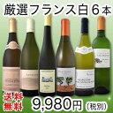 『フランス白ワイン好きのお客様!!』迷わずお買い求めください!!!
