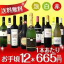 【送料無料】第16弾!1本あたり665円(税別)!スパークリングワイン、赤ワイン、白ワイン!得旨ウルトラバリュー12本7,980円(税別)セット! フルボディ ...