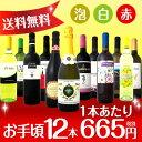 『美味しいワインをお手頃価格で!』