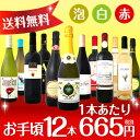 【送料無料】第33弾!1本あたり665円(税別)!スパークリングワイン、赤ワイン、白ワイン!得旨ウルトラバリュー12本セット!|スパークリング 辛口 ワインセット 結婚記念日 ギフト