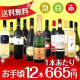 【送料無料】第34弾!1本あたり665円(税別)!スパークリングワイン、赤ワイン、白ワイン!得旨ウルトラバリュー12本セット!|スパークリング 辛口 ワインセット 結婚記念日 ギフト