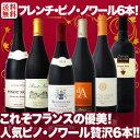 【送料無料】第5弾!激得ブルゴーニュ&南仏!フレンチ・ピノ・ノワール6本セット!|赤ワイン ぶどう酒