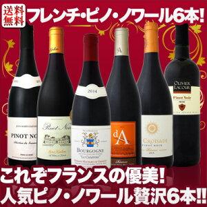 ブルゴーニュ フレンチ・ピノ・ノワール 赤ワイン ぶどう酒 ピノノワール ミディアムボディ
