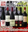【送料無料】名門ジャドのスーパーACブルゴーニュ入り★厳選フランス赤ワイン6本セット!!