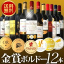 なんと1本あたり834円!!(税別)充実の≪金賞ボルドー≫12本!