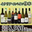 『イタリア・スペインワイン好きの皆様!!迷わずお買い求めください!!』