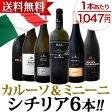 【送料無料】≪カルーソ&ミニーニ≫シチリアワイン6本セット