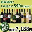 【送料無料】限定150セット!1本当たり599円(税別)!!最強クラスの超激得ワイン12本7,188円(税別)