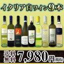 『イタリア白ワイン好きの皆様!!迷わずお買い求めください!!』