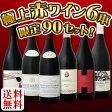 【送料無料】!まさにワインの優美なる味わいを堪能する豪華極上6本!!