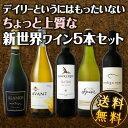 素敵なワインライフをおくっていただくための新世界ワインセット!!