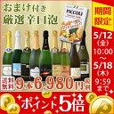 【送料無料】第14弾!1本当たり776円(税別)!グリッシーニ付き!辛口スパークリング9本6,980