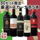 【送料無料】『80セット限定★厳選トスカーナ赤ワイン5本セット』