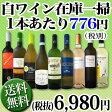 【送料無料】60セット限り★端数在庫一掃★白ワイン9本セット!!