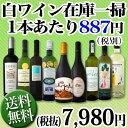 【送料無料】80セット限り★端数在庫一掃★白ワイン9本セット!!