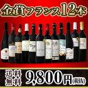 【送料無料】全て金賞受賞赤ワイン!!全てフランス極旨!!当店厳選金賞フランス12本セット!