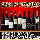 【送料無料】80セット限り≪バラエティ豊かな個性を大満喫!!≫厳選イタリア赤ワイン9本セット!!