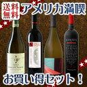 [クーポンで最大2,000円OFF]【送料無料】アメリカ満喫お買い得セット!ナパ、ソノマ、オレゴン、ワシントンからグレードの高いワインを集めました!