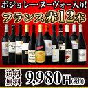 【送料無料】100セット限り!!ボジョレー・ヌーヴォー入り★フランス赤ワイン12本セット