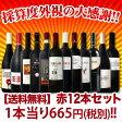 【クーポン配布中】【送料無料】1本あたり665円(税別)!!採算度外視の大感謝!厳選赤ワイン12本セット