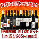 【送料無料】1本あたり665円(税別)!!採算度外視の大感謝!厳選赤ワイン12本セット| ワインセット パーティー お祝い プレゼント ギフト ホワイトデー