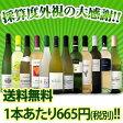 【クーポン配布中】【送料無料】1本あたり665円(税別)!!採算度外視の大感謝!厳選白ワイン12本セット