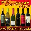 スペイン好きのために特別に厳選!!ぜ〜んぶ京橋ワイン独占輸入!