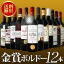 なんと1本あたり834円(税別)!充実の≪金賞ボルドー≫12本!