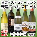 【送料無料】シャロネーズの雄[リュリィ]の極上一級も!怪物『モンペラ』の白も!当店ベストセラーばかり全てフランス白ワイン5本セット!