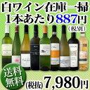 【送料無料】50セット限り★端数在庫一掃★白ワイン9本セット!!