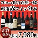 1本あたり887円(税別)!わずか70セット限りです!