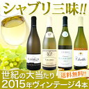 【送料無料】高級辛口ワインの代名詞「シャブリ」三昧!世紀の大当たり2015年ヴィンテージだけ4本セッ