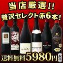 【送料無料】第52弾!京橋ワイン厳選!これぞ極旨赤ワイン!『大満足!充実の飲み応え!』贅沢なスーパー