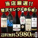 各国の特徴ある味わいを京橋ワインが厳選し選び抜いた、様々な味わいが楽しめる充実大満足のスーパー・セレクト6本!