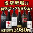 [クーポンで最大2,000円OFF]【送料無料】第61弾!京橋ワイン厳選!これぞ極旨赤ワイン!『大満足!充実の飲み応え!』贅沢なスーパー・セレクト赤6本セット!