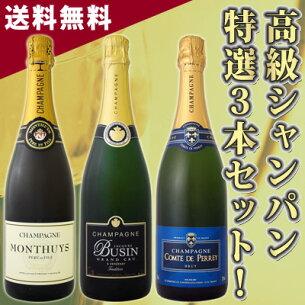 スペシャル シャンパン