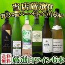 当店でも人気の高い欧州の美味しい白ワインだけを超厳選!