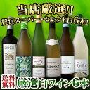 【クーポン配布中】【送料無料】第56弾!京橋ワイン厳選!これぞ極旨辛口白ワイン!『白ワインを存分に楽
