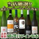 【送料無料】第60弾!京橋ワイン厳選!これぞ極旨辛口白ワイン!『白ワインを存分に楽しむ!』味わい深い