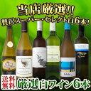【送料無料】第64弾!京橋ワイン厳選!これぞ極旨辛口白ワイン!『白ワインを存分に楽しむ!』味わい深い