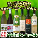[クーポンで最大2,000円OFF]【送料無料】第66弾!京橋ワイン厳選!これぞ極旨辛口白ワイン!『白ワインを存分に楽しむ!』味わい深いスーパー・セレクト白6本セット!