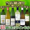 【送料無料】第68弾!京橋ワイン厳選!これぞ極旨辛口白ワイン...