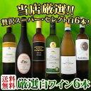 【送料無料】第72弾!京橋ワイン厳選!これぞ極旨辛口白ワイン...